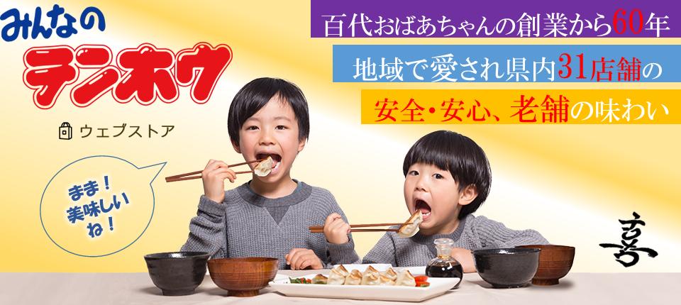 【信州餃子】長野県の冷凍 餃子 通販サイト「テンホウ オンラインストア」