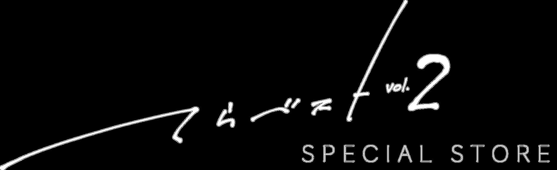 てらベストvol.2   SPECIAL STORE