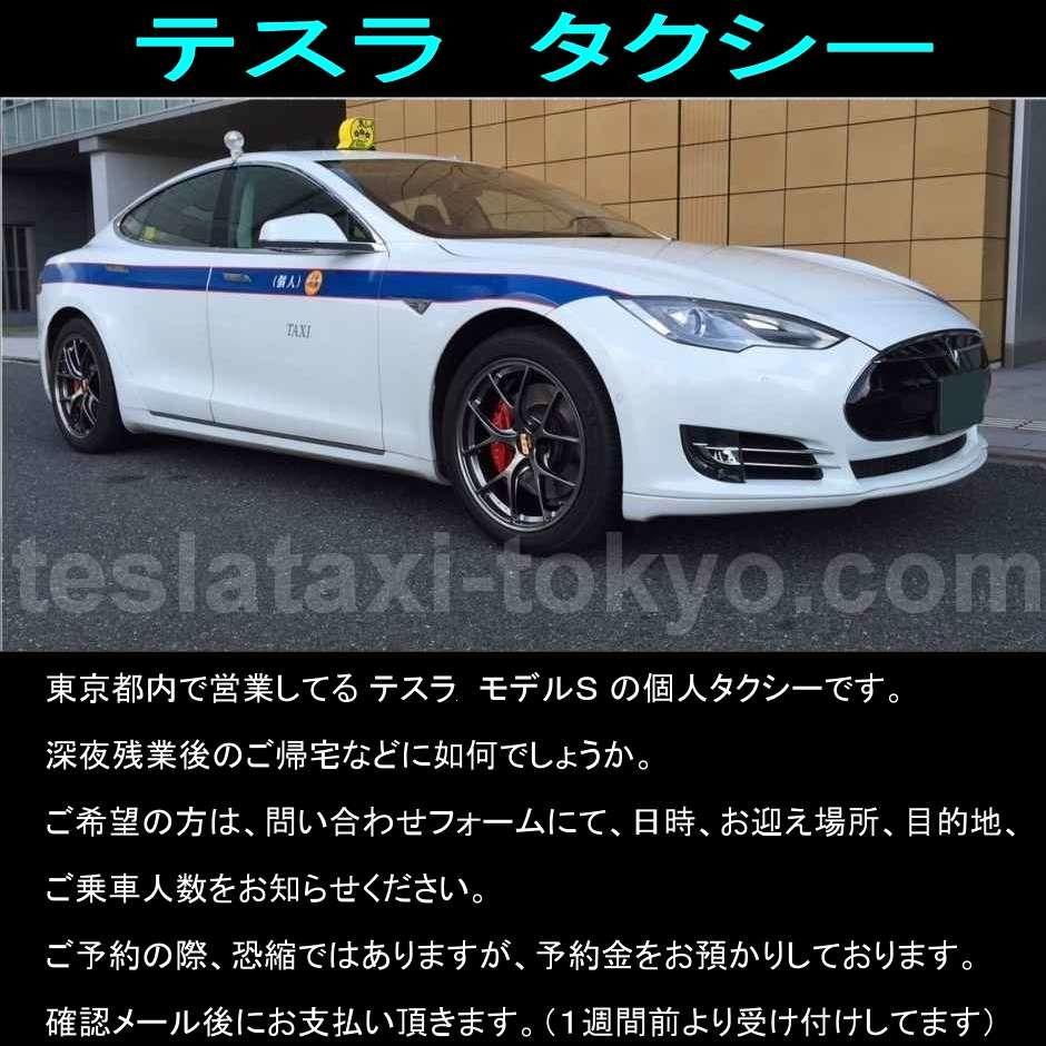 【 テスラ タクシー 】 予約はこちらです。 東京 個人タクシー