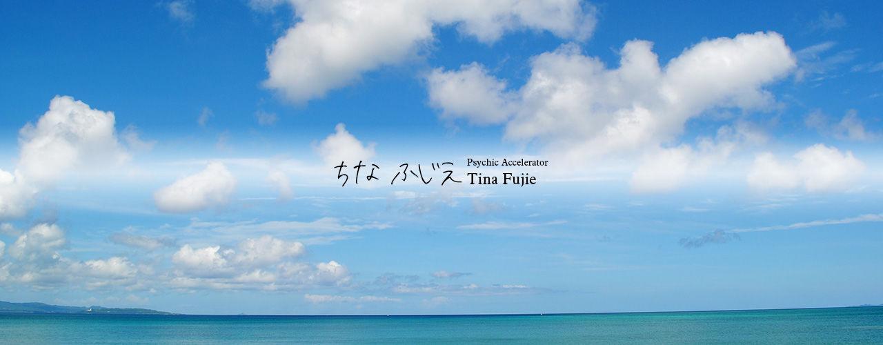 Psychic Accelerator Tina Fujie