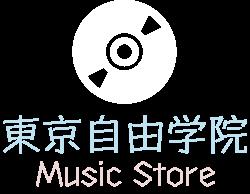 東京自由学院 Music Store