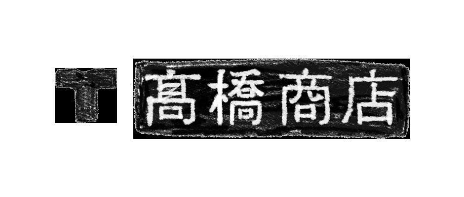 髙橋商店/Tシャツの高橋