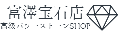 富澤宝石店-パワーストーンSHOP
