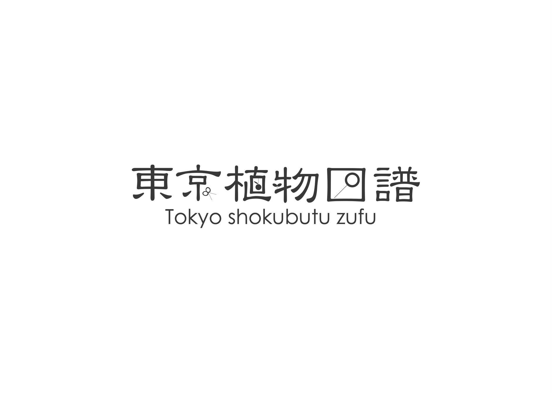 tokyo_shokubutsu_zufu