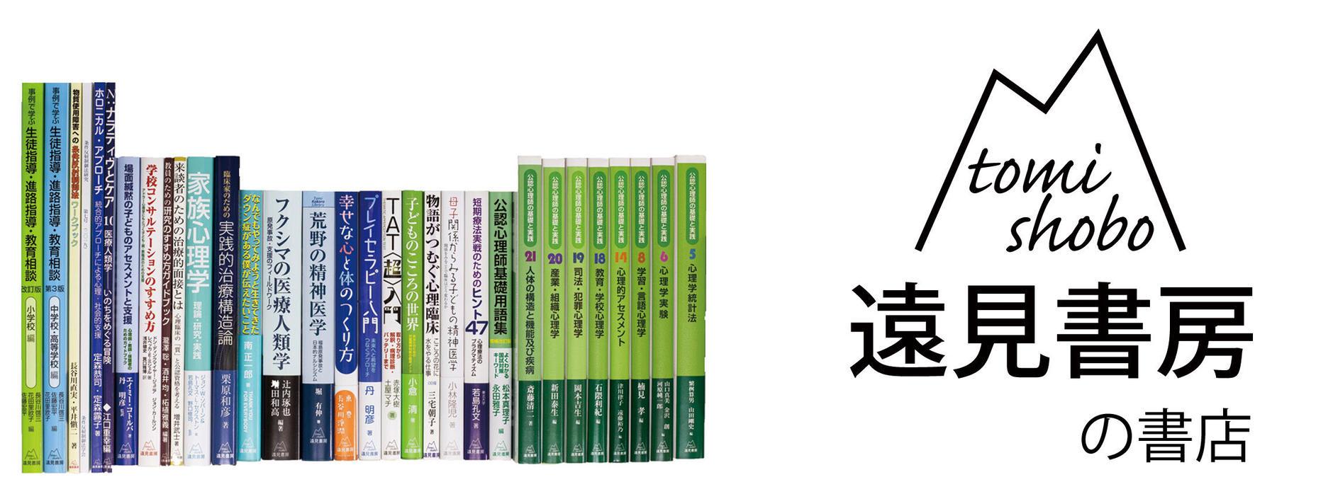 遠見書房の書店☆