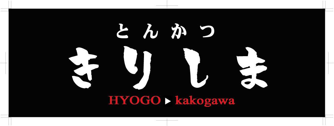 tonkatsu-kirishima.online-shop