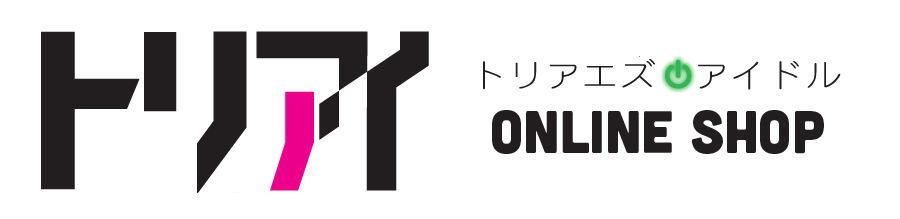 トリアエズアイドル ONLINE SHOP