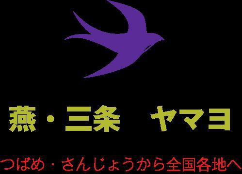燕三条  ヤマヨ