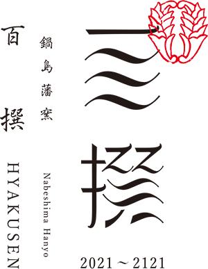 鍋島藩窯 百撰オンラインストア