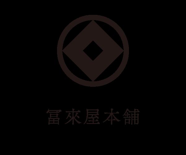 冨來屋本舗【オンラインショップ】