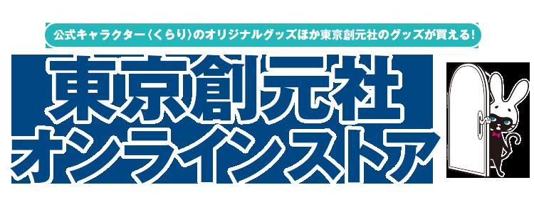 東京創元社オンラインストア