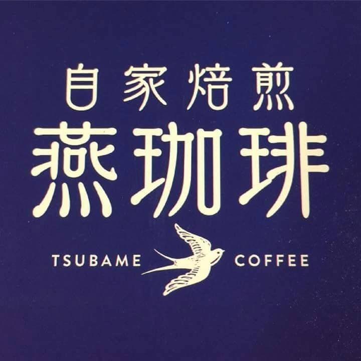 自家焙煎 燕珈琲 WEB STORE