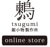 鶫 tsugumi 銀小物製作所 online store