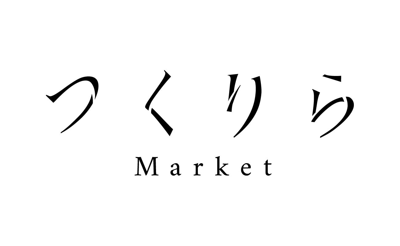 つくりら Market
