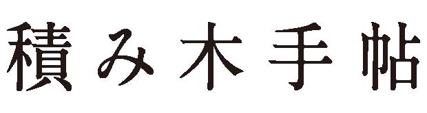 積み木手帖 onlinestore
