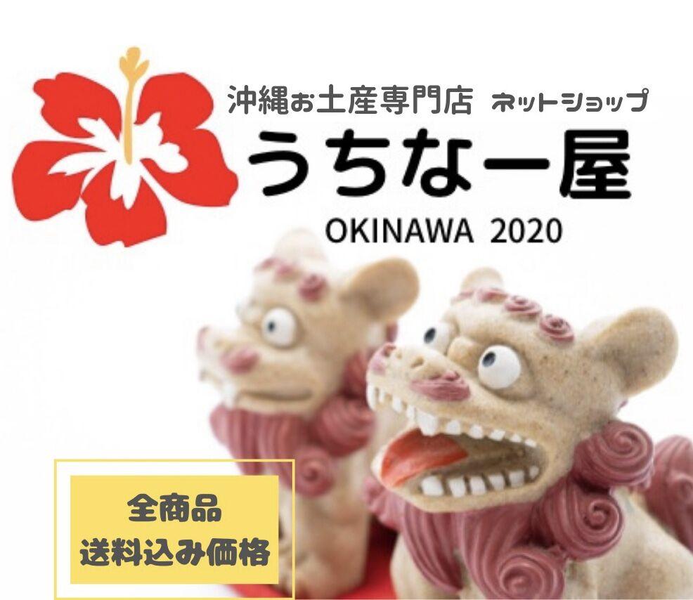 沖縄お土産専門店 ネットショップうちなー屋