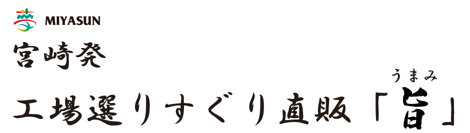 宮崎発 工場選りすぐり直販「旨(うまみ)」