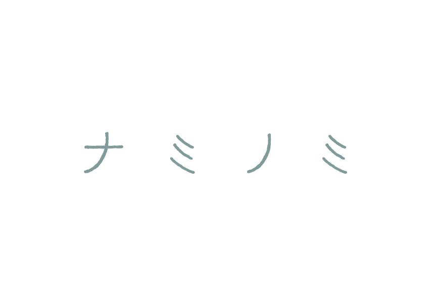 ナミノミ naminomi