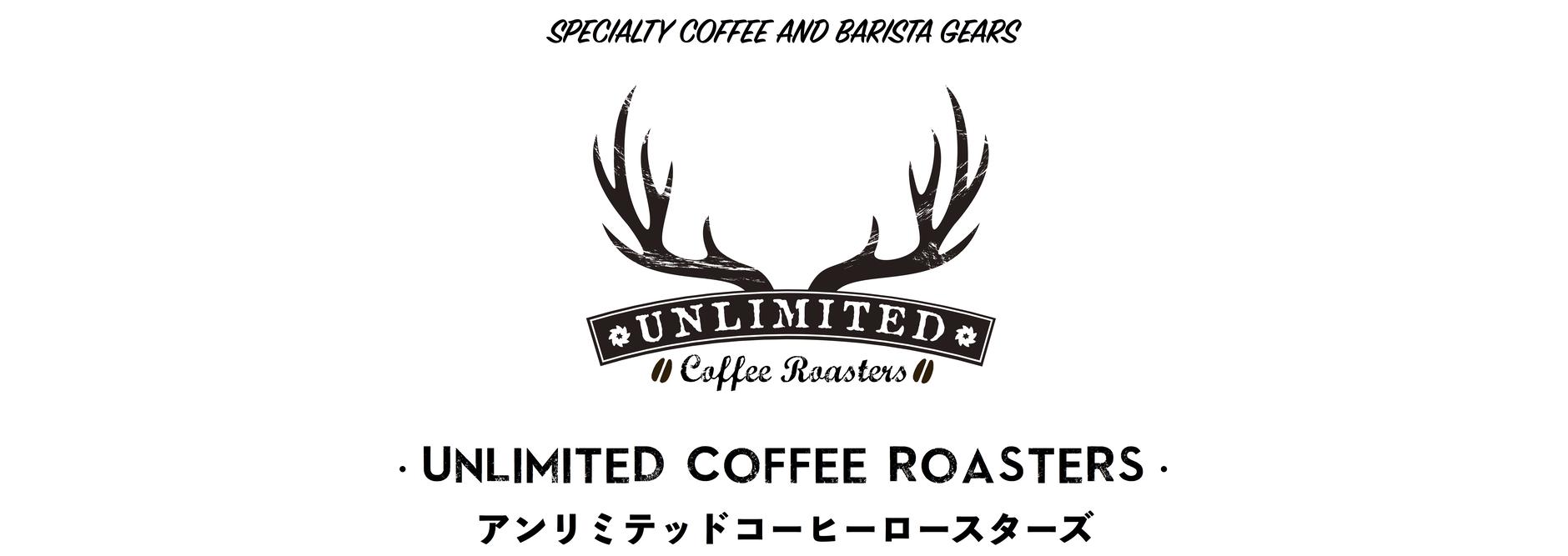 スペシャルティコーヒー & バリスタギア UNLIMITED COFFEE ROASTERS(アンリミテッド コーヒーロースターズ)