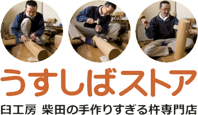 臼工房 柴田の杵専門ストア