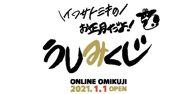 イワサトミキの干支みくじ2021