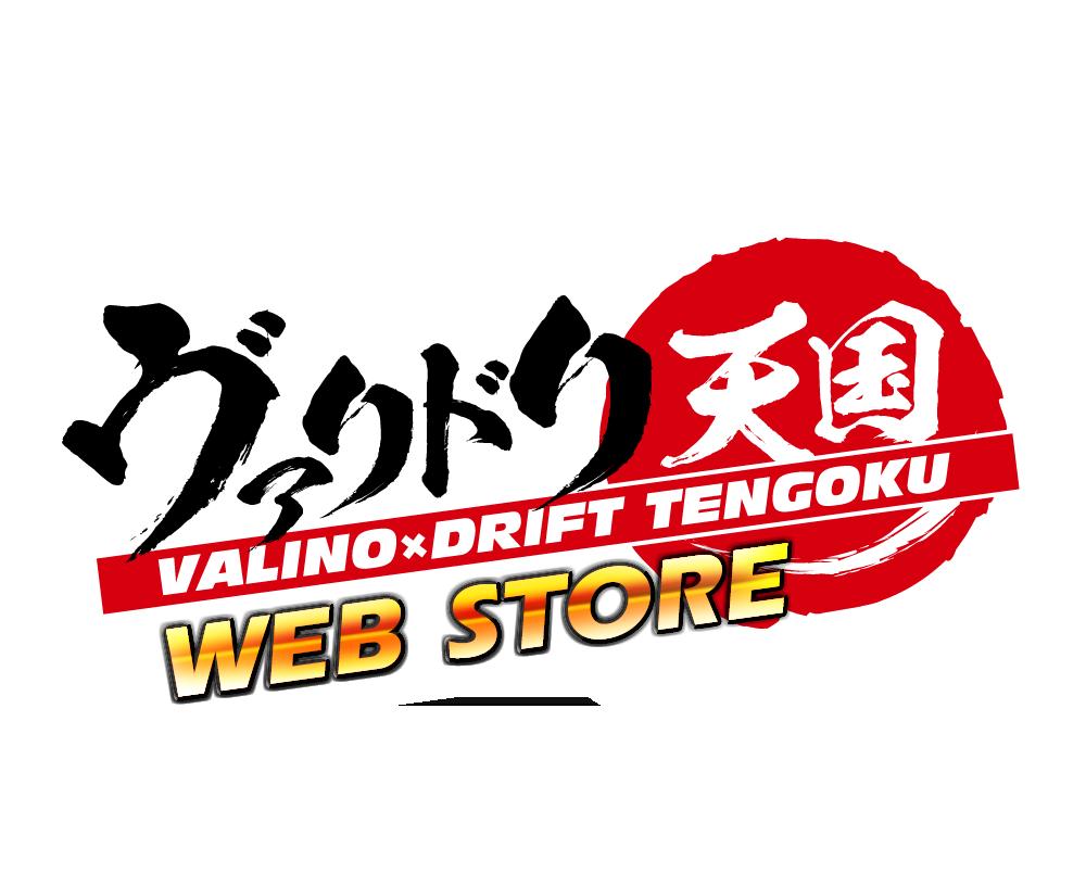 ヴァリドリ天国 WEB STORE(VALINO × ドリフト天国)