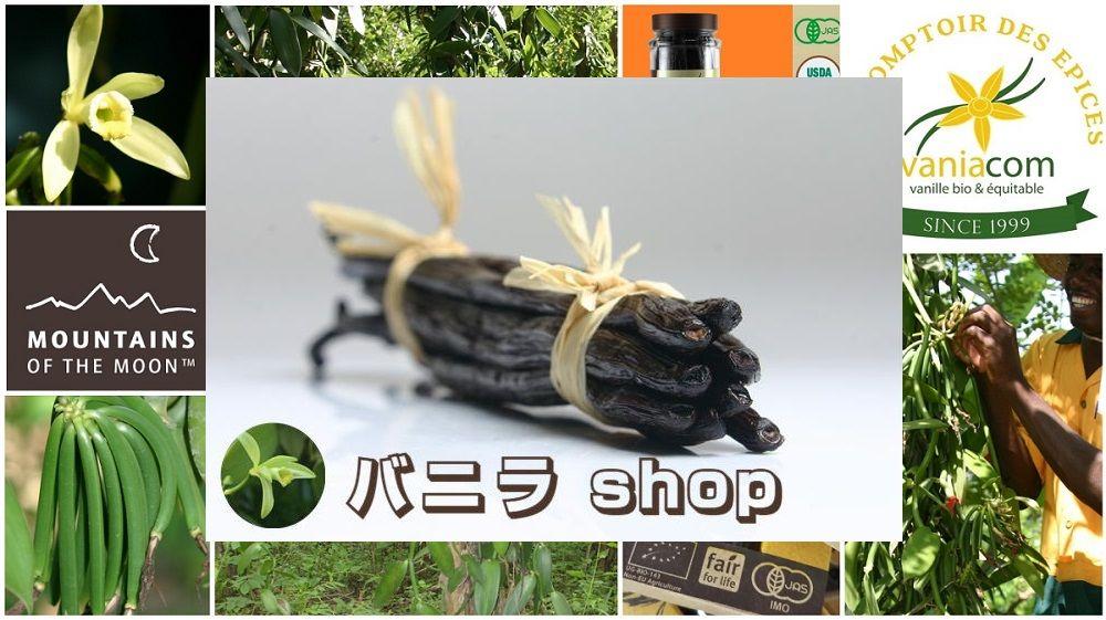 バニラ shop