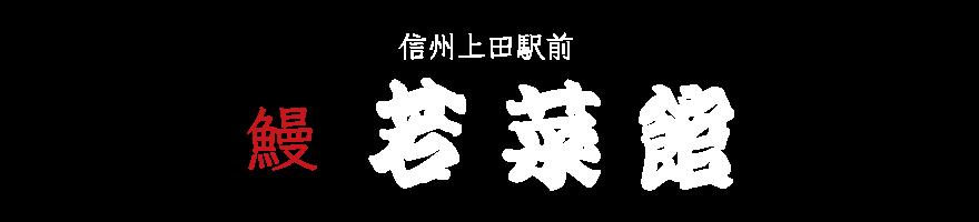 信州上田 うなぎ若菜館
