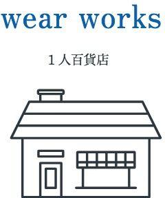 wear works STORE