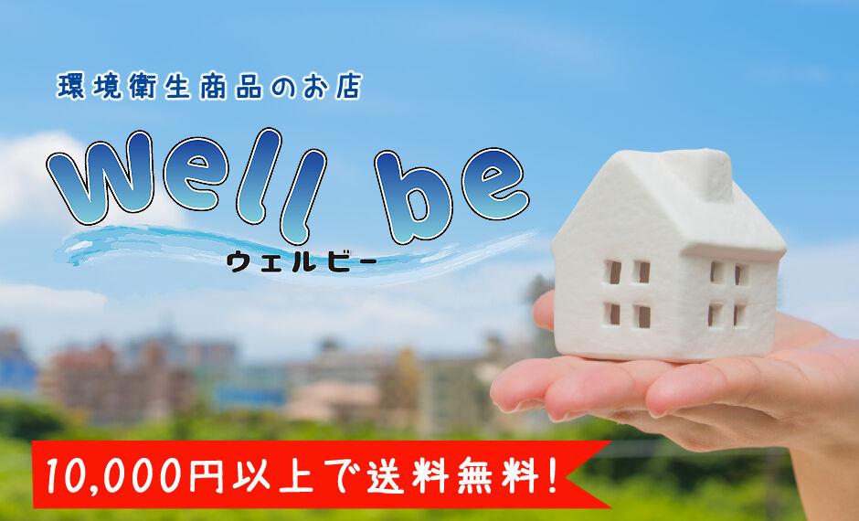環境衛生商品のお店「wellbe」