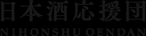 日本酒応援団  公式WEBショップ
