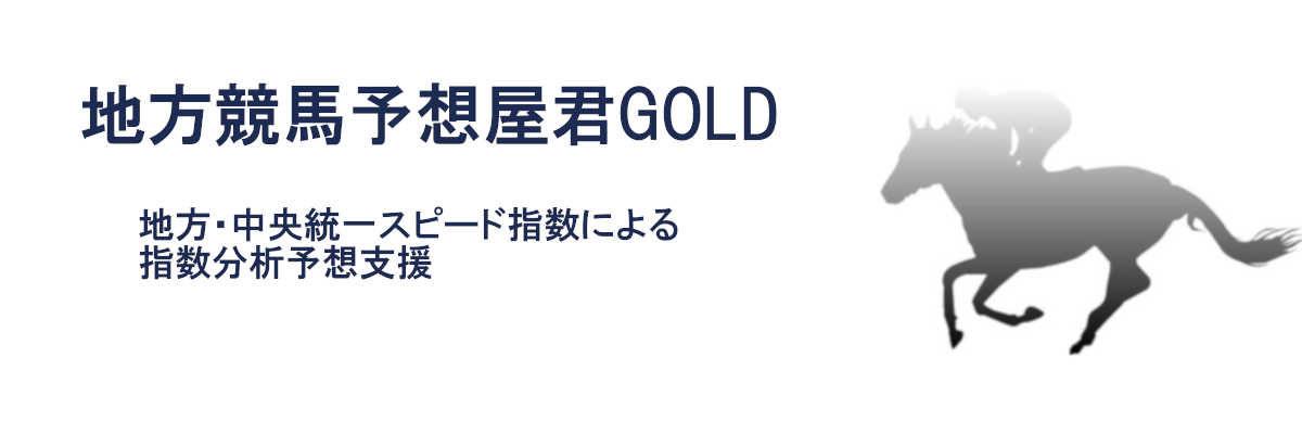 地方競馬予想屋君GOLD