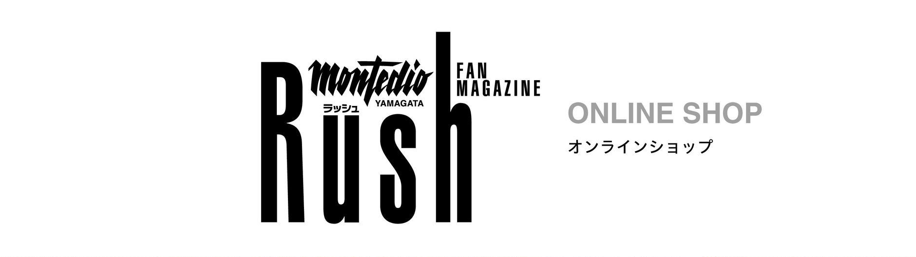 モンテディオ山形ファンマガジンRush