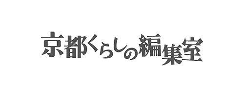 京都くらしの編集室オンラインショップ