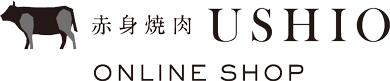 赤身焼肉USHIO ONLINE SHOP