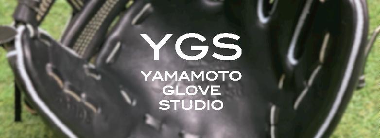 山本グラブスタジオ