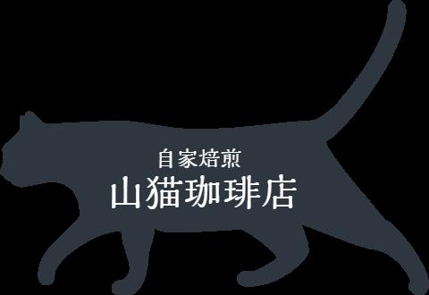 店 山猫 珈琲