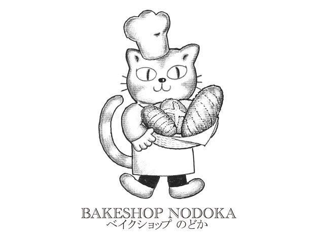 BAKESHOP NODOKA ベイクショップのどか
