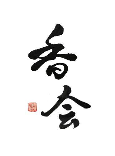 香会 by ymmd.incensejapon
