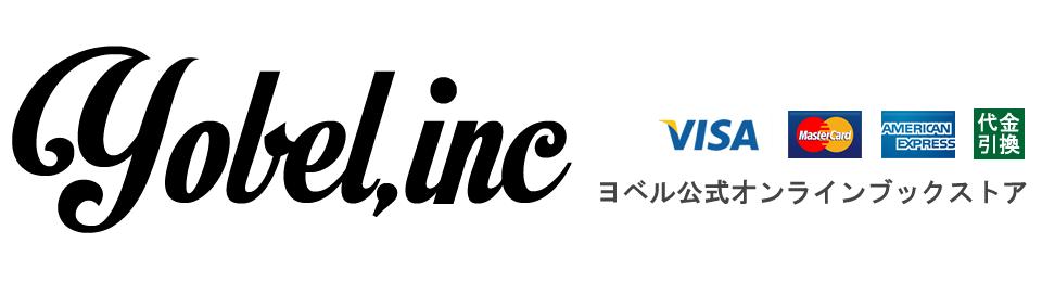 株式会社ヨベル・オンラインブックストア