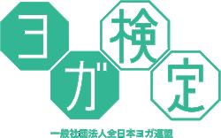 全日本ヨガ連盟