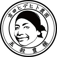 吉田ヒデヒト農園 オンラインストア