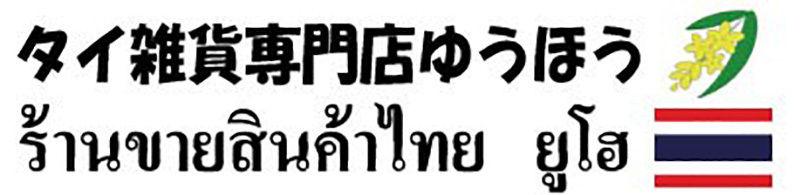 タイ雑貨専門店ゆうほう