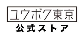 ユウボク東京公式ストア