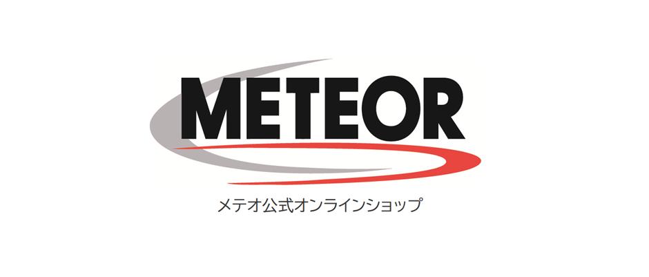 メテオ公式オンラインショップ