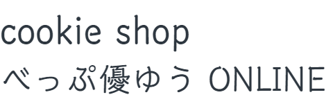 cookie shop べっぷ優ゆう ONLINE