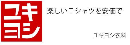 ユキヨシ衣料|楽しいTシャツを安価で|オリジナルTシャツ