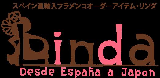 *Linda * フラメンコ衣装&スペイン雑貨