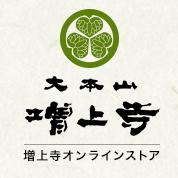 増上寺オンラインストア