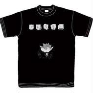 アレルギー 蓮蜘蛛 T-shirt (Black) size:L
